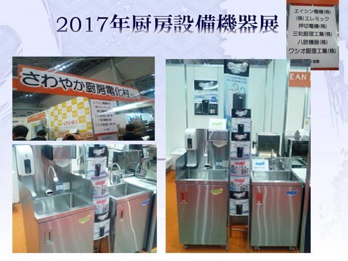 20172017年厨房設備機器展